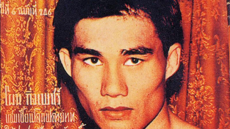 โผน กิ่งเพชร แชมป์โลกชาวไทยคนแรก